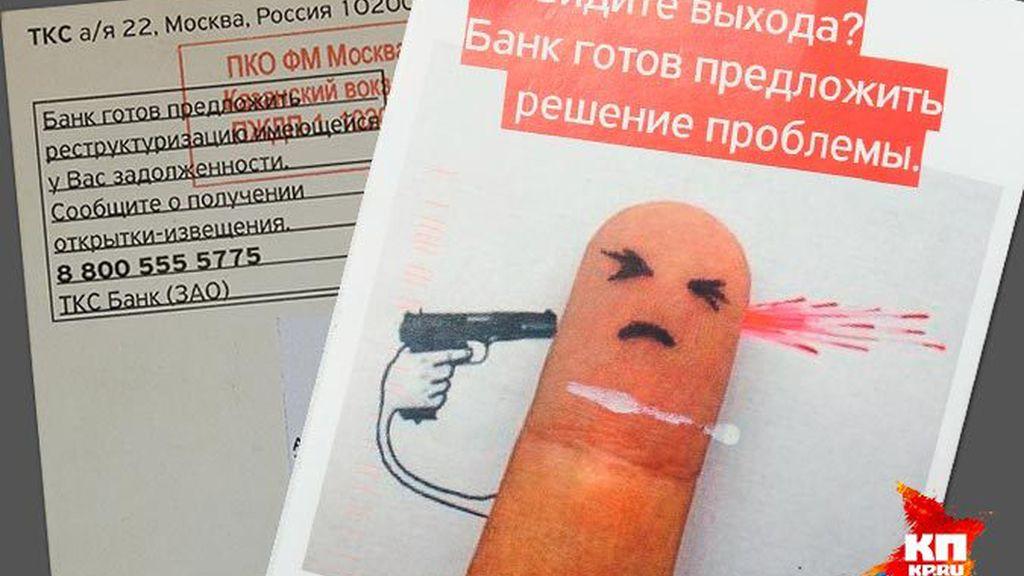 Un banco ruso suguiere a sus morosos con problemas que se suiciden