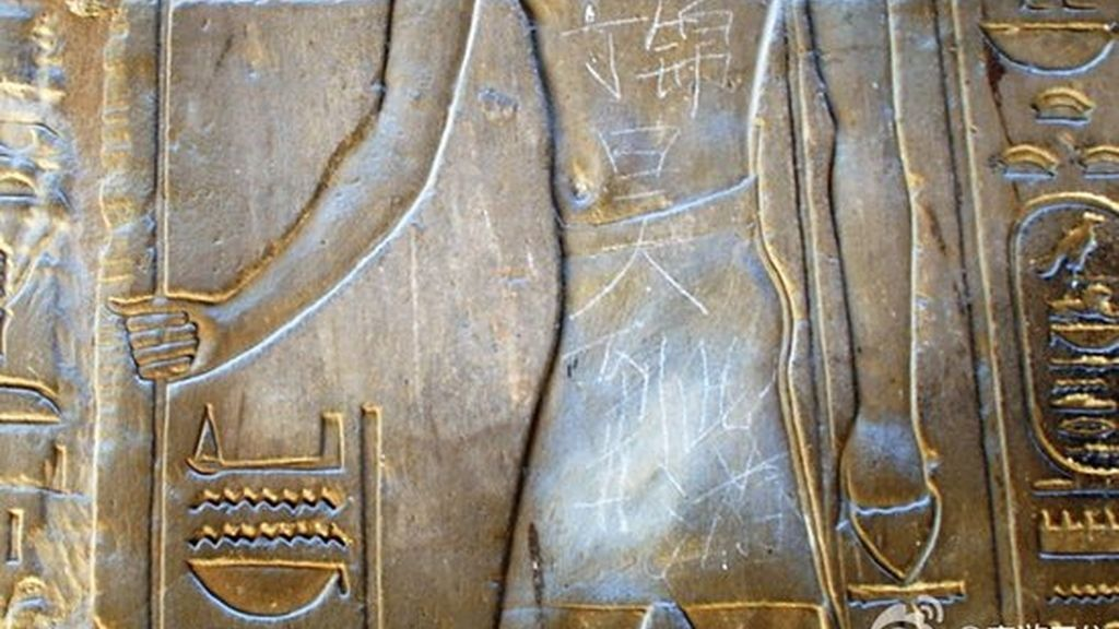 grafiti monumento Egipcio