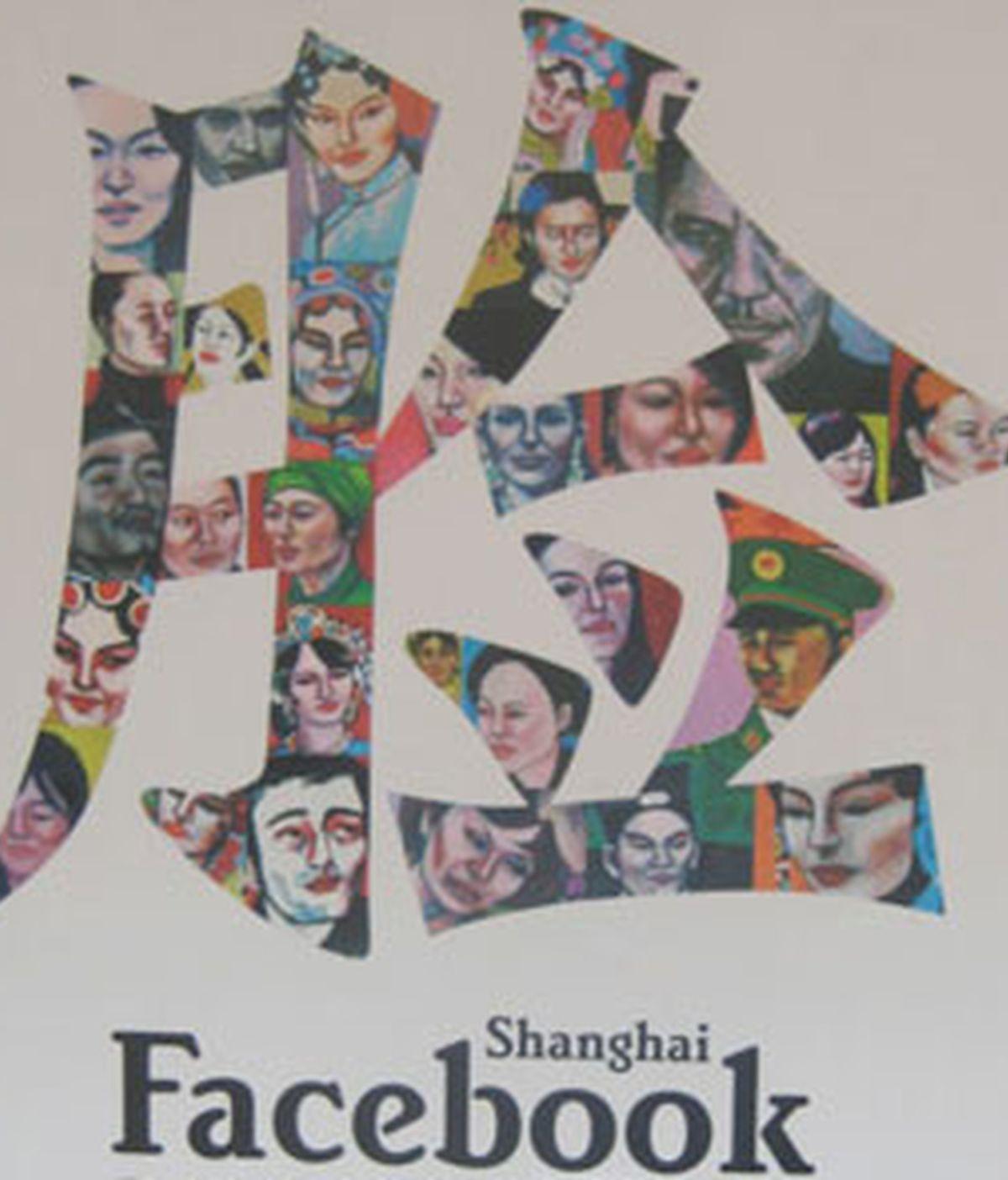 La mayor red social del mundo fue censurada en China en 2009.