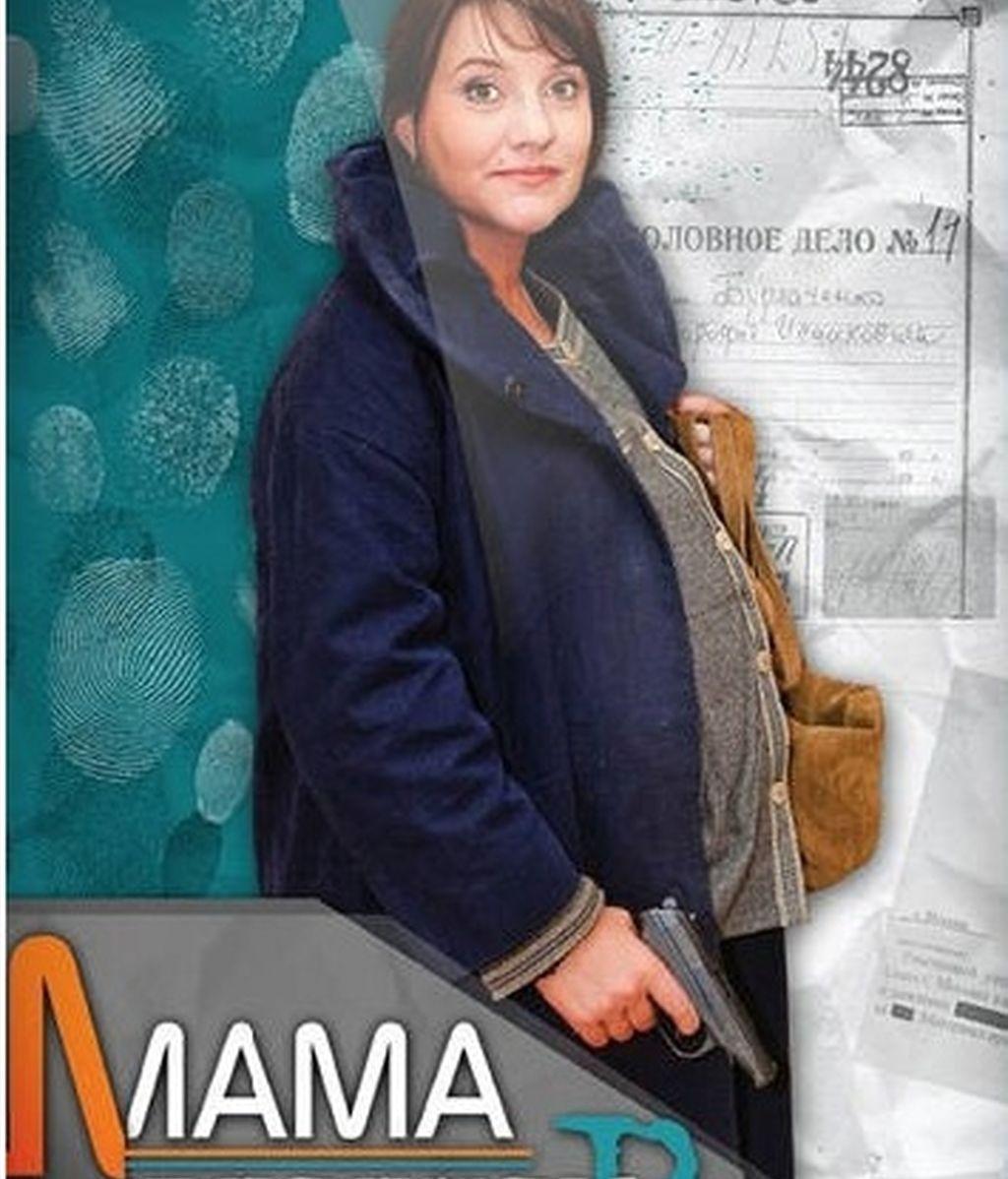 Mamá detective