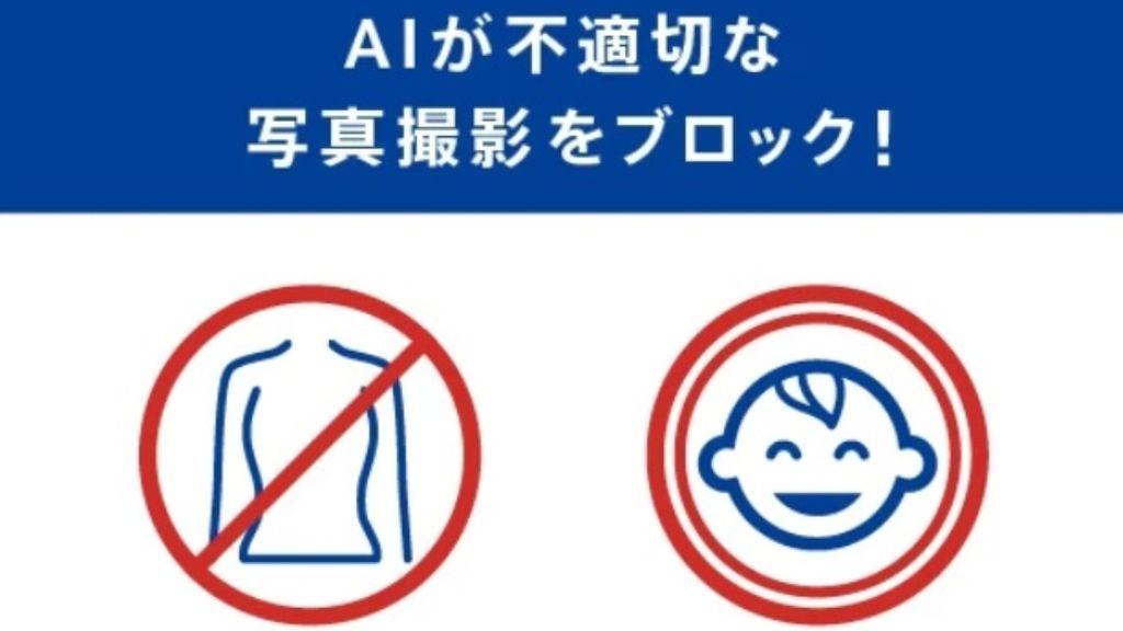 No desnudos ni imágenes de niños: la protección del 'TONE e20'