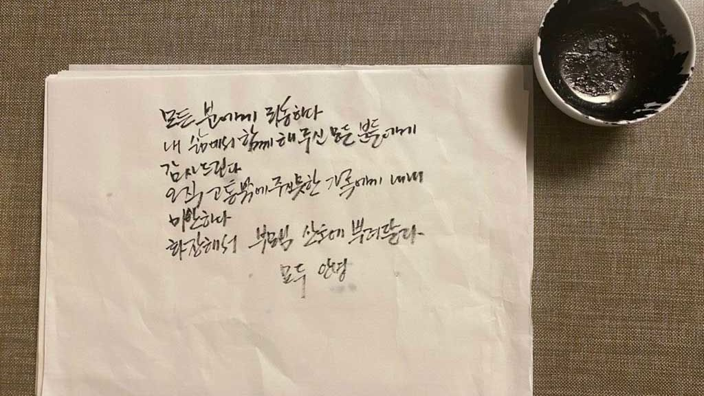 Nota de despedida del alcade de Seúl antes de desaparecer